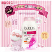 《不囉唆》泰國POND'S 甜蜜粉嫩魔法蜜粉 (可挑色/款) 刷子 粉底 眼影 口紅 防曬 隔離【A426285】