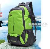 2018新款韓版運動旅游背包女時尚防水大容量旅行雙肩包男登山包夏  維娜斯精品屋