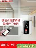 【免運】電子鎖門鎖ZUCON辦公室玻璃門指紋鎖雙門免開孔智能電子密碼鎖單開門禁鎖
