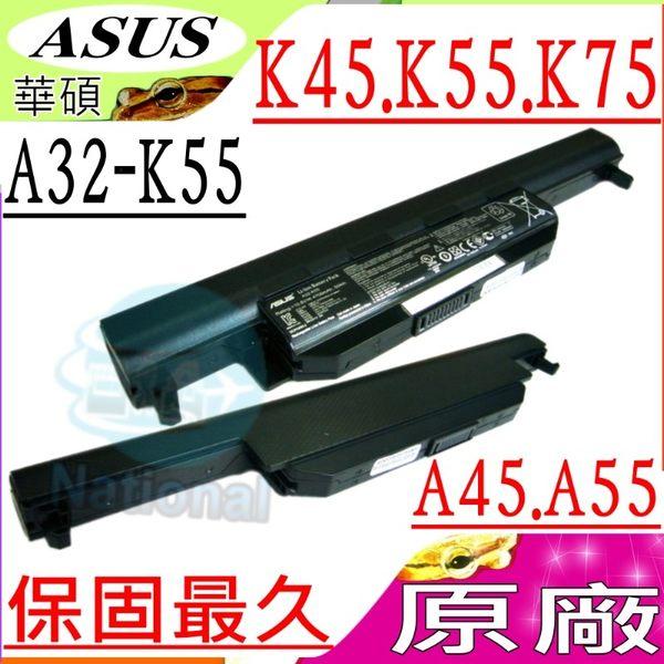 ASUS電池(原廠)-華碩 K45,K45D,K45DR,K45N,K45V,K55,K55VS,K55VG,K55VS,K75, K75VD,K75VM,A32-K55