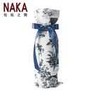 NAKA 佐佑之間 CHINA中國風青花瓷 單支束口精美紅酒束袋-原色(蘭花白瓷China blue) FREE0001SS