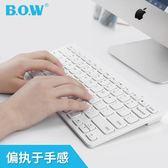 手機鍵盤 BOW航世 輕薄無線藍芽鍵盤安卓蘋果手機ipad平板電腦通用靜音便攜 JD 玩趣3C