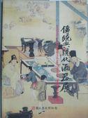 【書寶二手書T6/藝術_ZJV】2002年金門詩酒文化節:傳統與現代酒器展_精平裝:/頁數 平裝本 / 159頁