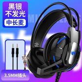 電腦耳機頭戴式台式電競游戲耳麥USB7.1聲道絕地求生吃雞網吧帶麥有線帶話筒 生活樂事館