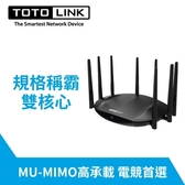 [富廉網]【TOTOLINK】A7000R AC2600 旗艦級 雙頻Gigabit無線路由器