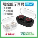 【刀鋒】TWS SQ-W1觸控藍牙耳機 無線耳機 小巧 觸控按鈕 運動耳機 單耳可用 耳道式 耳機 藍牙耳機