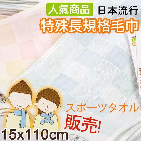 【esoxshop】雙星毛巾 無捻紗布運動毛巾/圍巾(混)│日本流行人氣商品《加長規格/Gemini》