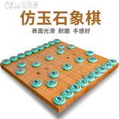 密胺中華象棋棋盤玉石兒童麻將材質塑料耐摔學生小號成人大號套裝igo「Chic七色堇」