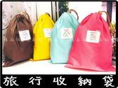 【束口袋M號】韓版旅行尼龍分類收納袋