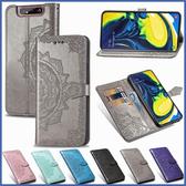 三星 Note10 Note10+ A80 A30s 曼陀羅皮套 手機皮套 壓紋 插卡 支架 磁扣 掀蓋殼 保護套