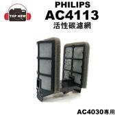 PHILIPS AC4113 活型碳濾網 空氣清淨機濾網 AC4030 空氣清淨機 專用 公司貨