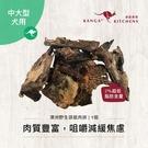 澳洲袋鼠廚房   純天然寵物零食【澳洲野生袋鼠肉排】91g (±20) (單個)