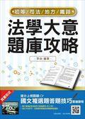 【2019適用版】法學大意題庫攻略(初等、司法、地方、鐵路考試適用)