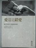~書寶 書T4 /親子_IEE ~愛還是錯愛關於教育與人格養成的思辨_ 顏擇雅