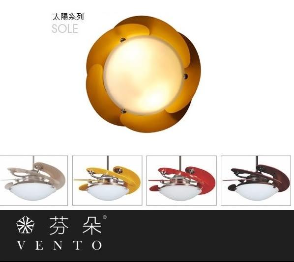【燈王的店】《VENTO芬朵精品吊扇》46吋吊扇+燈具+遙控器☆ 太陽系列 46SOLE