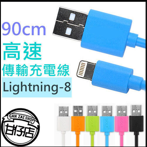 高速 超速傳輸 Lightning 傳輸線 充電線 Apple iphone6 6S plus 5 5s 5c iPad Air 5 mini 2 甘仔店3C配件