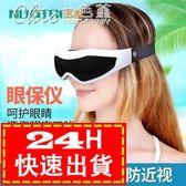 現貨出清多功能眼睛眼部按摩器眼保儀護眼儀眼保姆眼部按摩儀護眼11-5