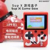 BIG BANDS掌上游戲機復古懷舊掌機FC超級瑪麗盒子WY【全館85折任搶】