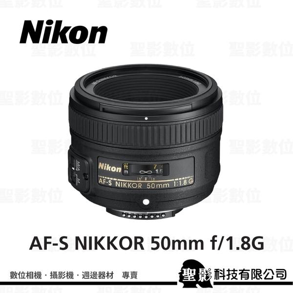 Nikon AF-S 50mm f/1.8G 大光圈標準鏡頭 F1.8G 榮泰公司貨 (3期0利率)【聖影數位】