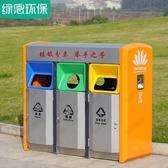 三分類垃圾桶 環衛分類果皮箱 室外垃圾桶大號 三分類垃圾箱 果果輕時尚NMS