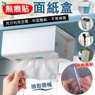 攝彩@無痕貼面紙盒 免釘免鑽 面紙收納盒 衛生紙盒 置物盒 免釘免鑽收納盒