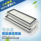 【GreenR3濾網】適用MI 小米 石頭 米家掃地機器人 塵盒濾網 周邊 配件 耗材 可水洗 二代  2入