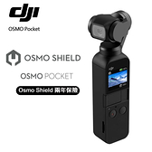 POCKET SHIELD 2年 保險 + DJI OSMO Pocket 口袋 三軸 雲台 相機 (公司貨)