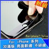 3D滿版軟邊 iPhone i6 i7 i8 ix 9H鋼化 玻璃保護貼 防碎邊 不碎邊