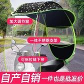 電動車車棚雨棚摩托車擋雨棚防嗮擋風電瓶車擋遮陽傘罩篷新款加厚 快速出貨YJT