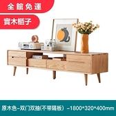 電視櫃 全實木電視櫃北歐現代簡約小戶型客廳家具橡木地櫃A1081【快速出貨】