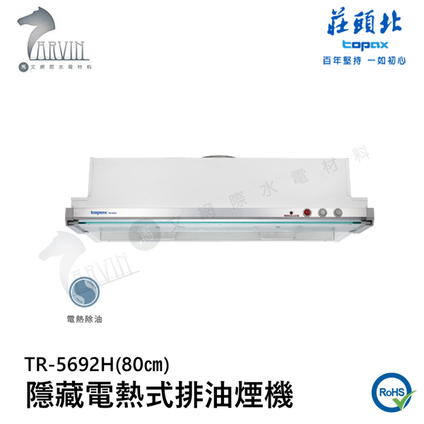 《莊頭北》隱藏式抽油煙機 隱藏電熱式排油煙機TR-5692H(80㎝)