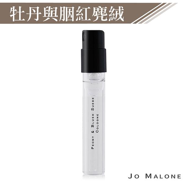 Jo Malone 牡丹與胭紅麂絨針管香水(1.5ml)【美麗購】