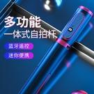 (快出)藍芽自拍桿無線遙控自拍神多功能通用型直播網紅手機三角架支架隱形三腳架拍照