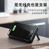 無線充電寶蘋果三星華為專用超薄小巧便攜個性迷你大容量移動電源完美居家生活館
