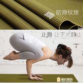 一件85折-天然橡膠瑜伽墊 防滑可折疊喻咖毯超薄便攜式1.5mm加長健身墊wy