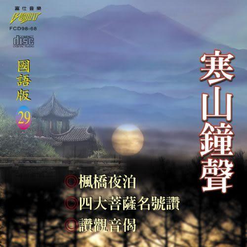 國語版 29 寒山鐘聲 CD (音樂影片購)