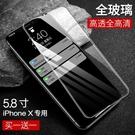 iPhoneX鋼化膜XR蘋果X手機iphonexmax全屏