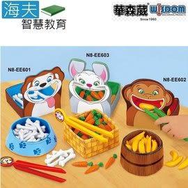 【海夫智慧教育】華森葳 感覺統合 兔兔餵食樂 N8-EE603