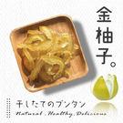 菓然幸福-黃金柚皮干(女性最愛)...