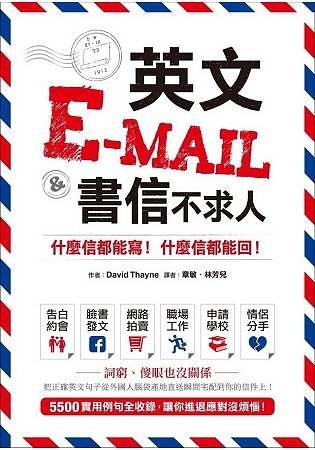 英文E mail&書信不求人:什麼信都能寫!什麼信都能回!