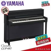 【金聲樂器】YAMAHA CLP-685 BK 黑色 電鋼琴 數位鋼琴 分期0利率 CLP685
