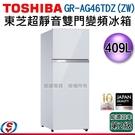 【信源】409公升【TOSHIBA 東芝 超靜音雙門變頻電冰箱】GR-AG46TDZ(ZW)
