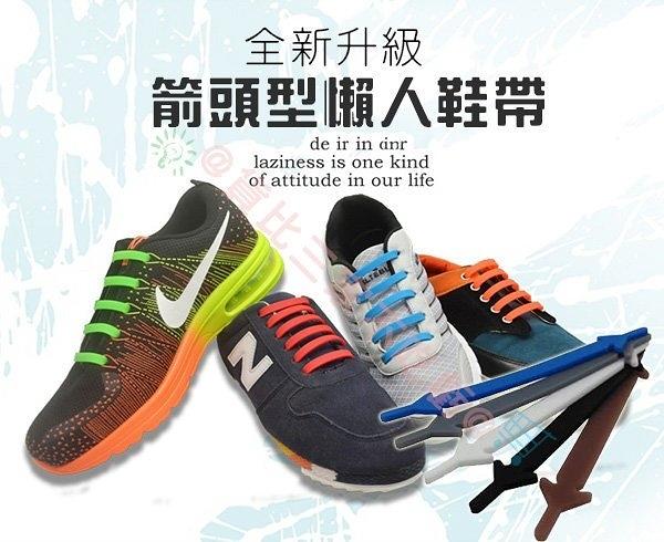 新版 箭頭型 懶人鞋帶 (12入) 免綁鞋帶 運動鞋塑膠鞋帶 矽膠鞋帶扣 彩色鞋帶 方便鞋帶