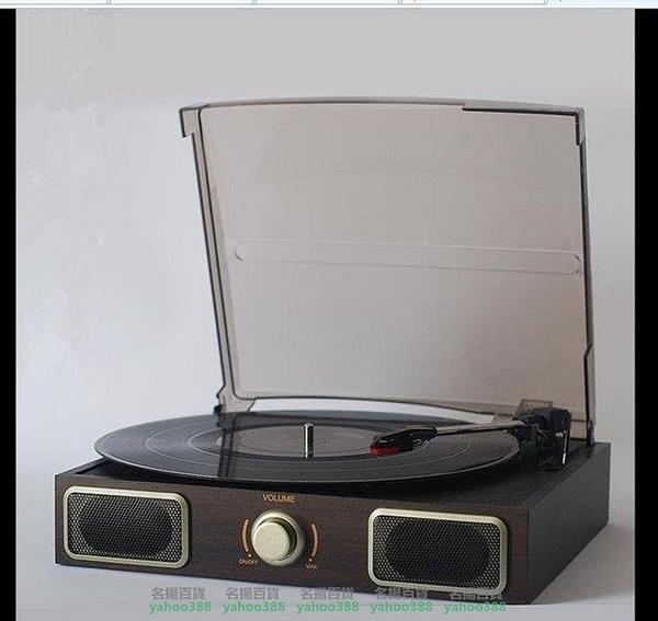 W百貨唐典  Lp黑膠唱片機 復古留聲機 仿古 老式 電唱機 內置喇叭MY~444