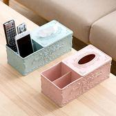 面紙盒 居家家歐式雕花紙巾盒 客廳茶幾抽紙盒 家用桌面餐巾紙盒 紙巾收納盒