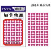 【龍德 LONGDER】LD-572-P 螢光粉紅圓點數字標籤 9mm/832P(20包/盒)
