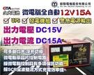 【久大電池】麻聯電機 發電機 UPS 緊急電源輸出 SR1215 (12V15A) 預備電源充電機 反接保護