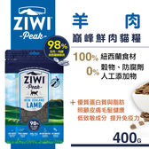 【SofyDOG】ZiwiPeak巔峰 98%鮮肉貓糧-羊肉(400g)