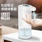 新款自動感應酒精噴霧機抑菌皂液器創意禮品噴霧消毒器 防疫必備