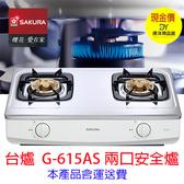 櫻花瓦斯爐 G615AS/G-615AS/安裝費材料費另收/出貨安裝限基隆台北新北